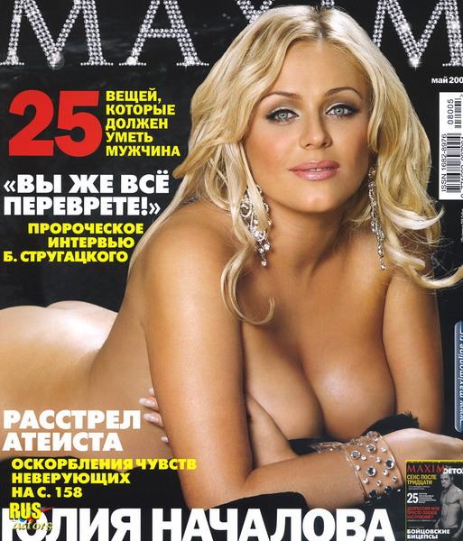 eroticheskoe-foto-dlya-zhurnala-maksim