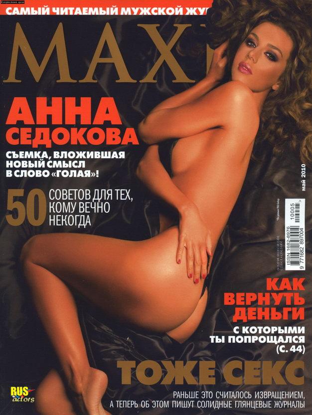 анна седокова эротические фото