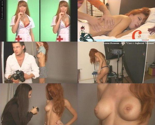 порно фото алины великой