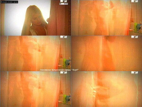 эротические сцены насти задорожной в сериале клуб видео душа теть