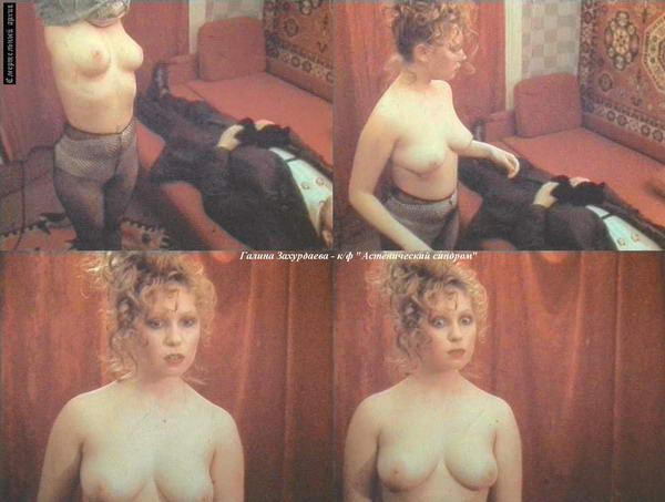 голые советские артисты в кино донецк луганска